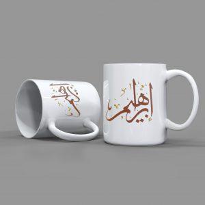 Ibrahim-mug